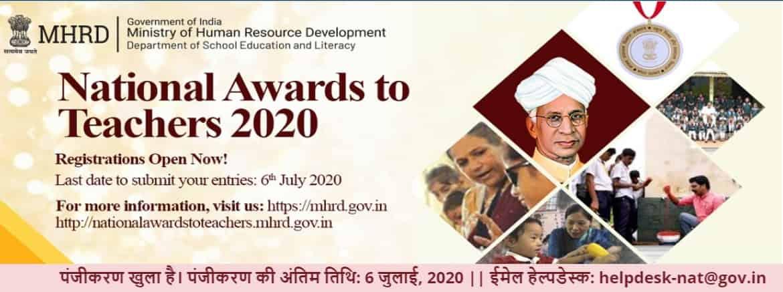 राष्ट्रीय शिक्षक पुरस्कार २०२०